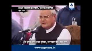 Must watch Atal bihari vajpayee on comedy sense with fully honest