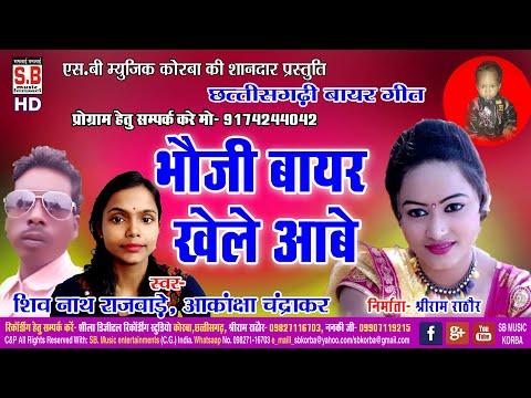 CG Song | भौजी बायर खेले आबे Bhoji Bayar Khele Aabe | Shiv Nath Rajwade Ankachh Chandrak शिव नाथ SB
