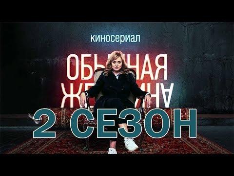 Обычная женщина 2 сезон 1, 2, 3, 4 серия дата выхода