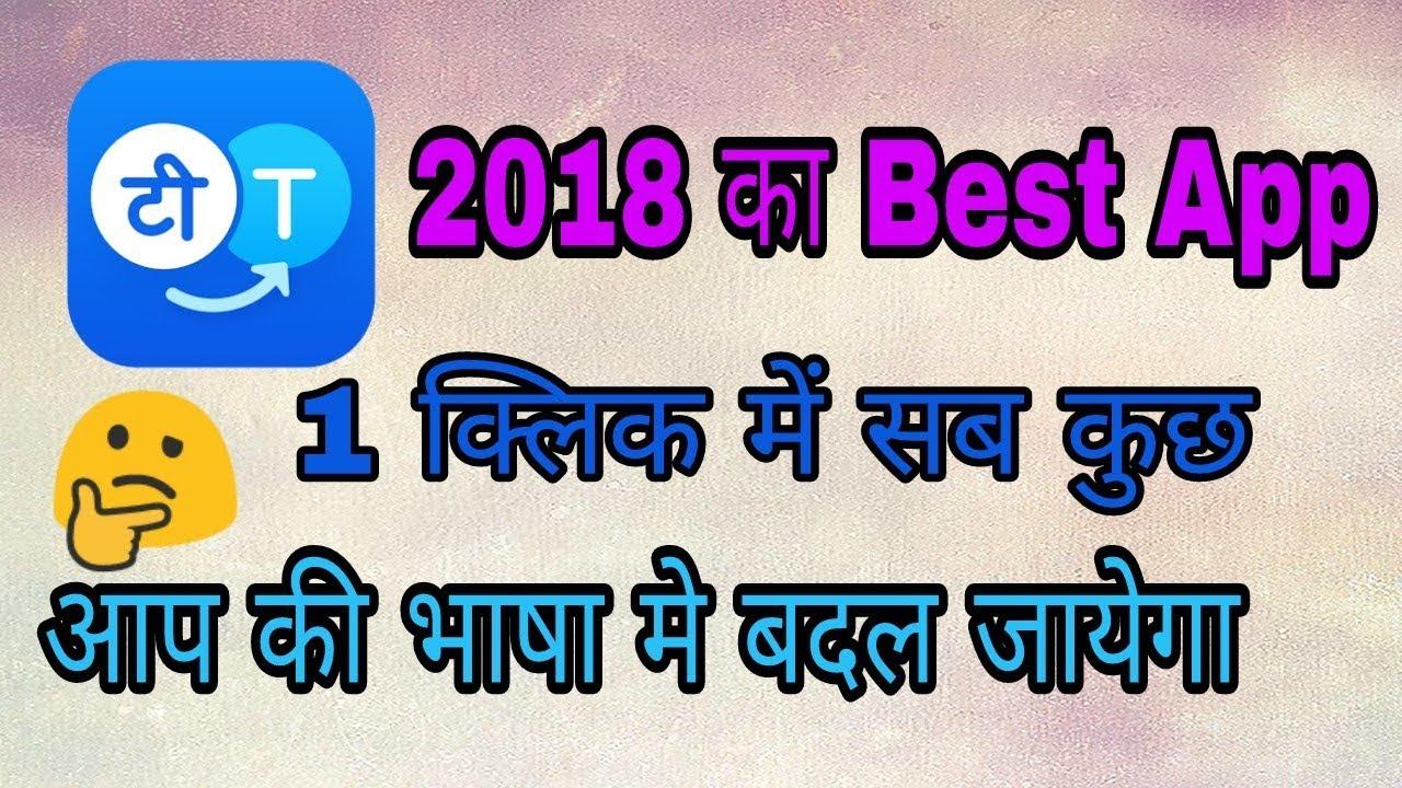 Hi Translate-Whatsapp translate, Chat Translate    Most Amazing Android App  2018