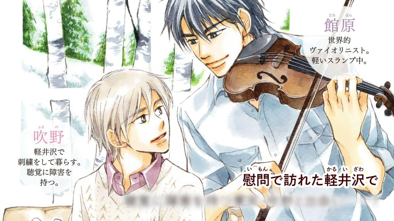 【webCM】バイオリニストの刺繍/砂原糖子(絵:金ひかる )