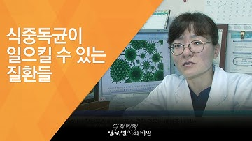 식중독균이 일으킬 수 있는 질환들 - (20141008_520회 방송)_가을 식중독 비상! 우리 식탁이 위험하다