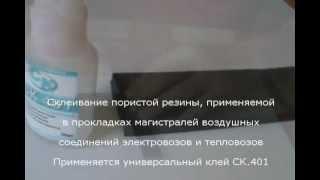 СК401-Склеивание прокладок из пористой резины(Склеивание пористой резины, применяемой в качестве прокладок магистралей воздушных соединений электровоз..., 2012-12-05T09:01:09.000Z)