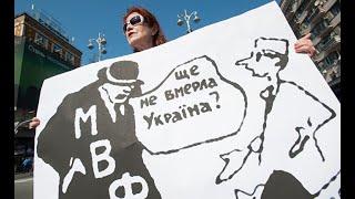 Главред (Украина): дорога в ад, или как кредиты МВФ вгоняют Украину в бедность. Главред, Украина.
