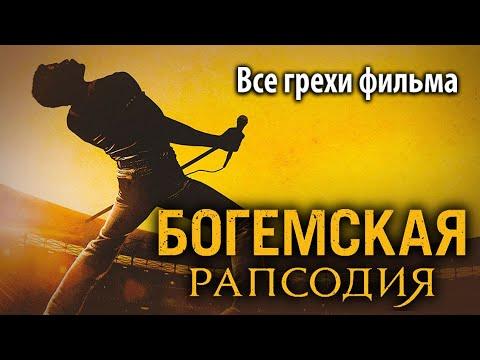 """Все грехи фильма """"Богемская рапсодия"""""""