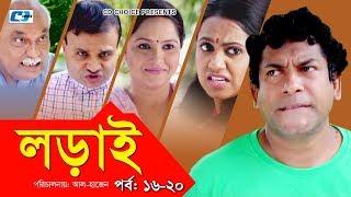 Lorai | Episode 16-20 | Mosharrof Karim | Richi Solaiman | Arfan Ahmed | Nadia | Bangla Comedy Natok