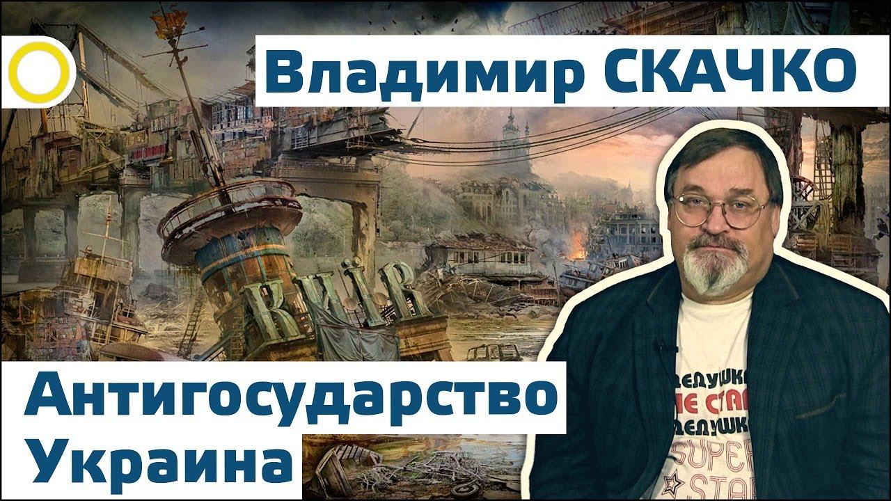 Владимир Скачко. Антигосударство Украина. 18.12.2016 [РАССВЕТ]