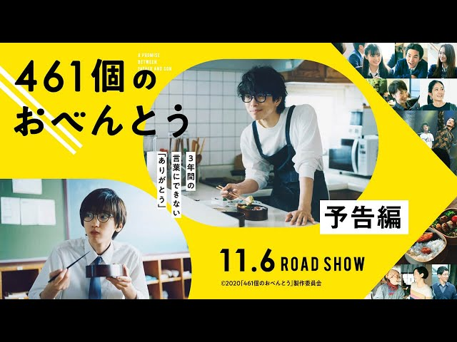 映画『461個のおべんとう』予告映像