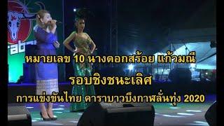 หมายเลข 10 ดอกสร้อย แก้วมณี รอบชิงชนะเลิศ การแข่งขันไทย คาราบาวบึงกาฬลั่นทุ่ง 2020 : Matichon TV