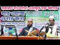 Hazrat Mowlana Anamul Haque Sahib's New Bangla Waz