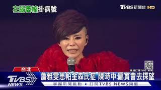 出現手抖.頭暈! 54歲詹雅雯罹帕金森氏症|TVBS新聞