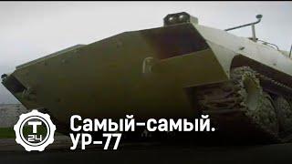 Самый-самый.Установка разминирования УР-77