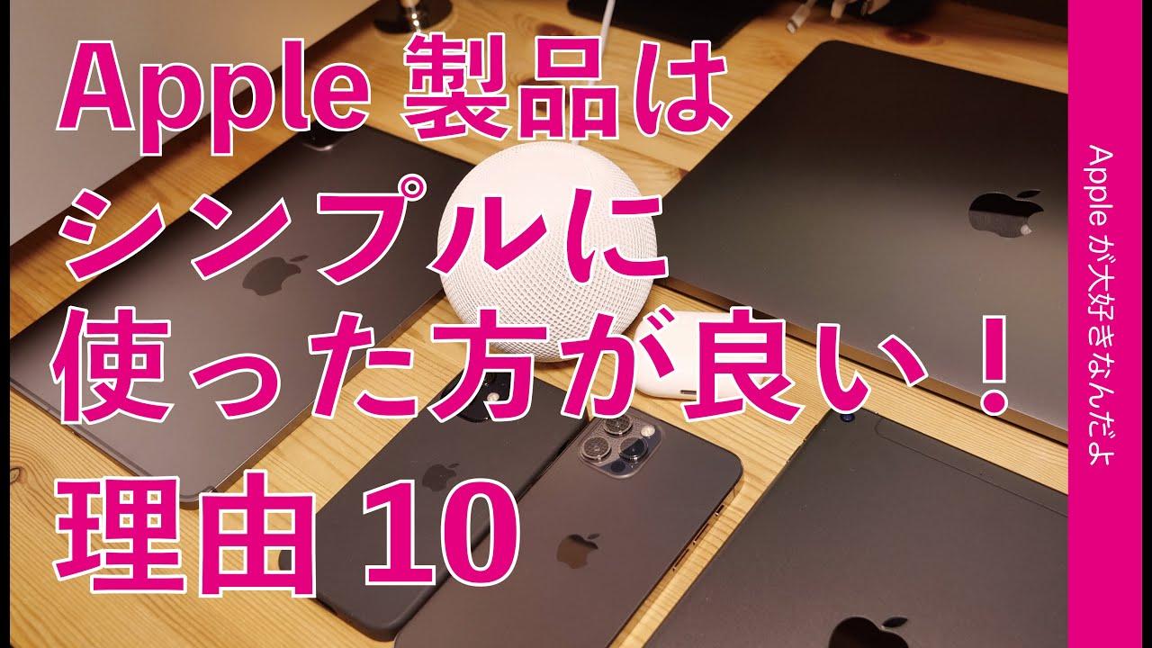 ユーザー歴26年!Apple製品はシンプルに使った方が良い!理由10・私が思う肩の力を抜いた幸せな買い方・使い方