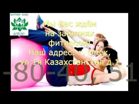 Фитнес, Закирова Евгения, Омск, Фитнес клуб Лотос