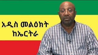 Breaking news: prof. berhanu nega's new message from eritrea