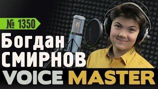 Богдан Смирнов Мир зеленого цвета Л Агутин