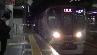 JR西日本 323系(LS17編成) O普通 天王寺行き  大阪(2番のりば)到着