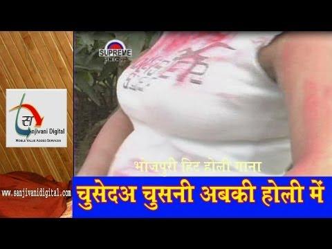 2014 New Bhojpuri Holi Song  Chuseda Chusani Abaki Holi Me  Naresh Yadav