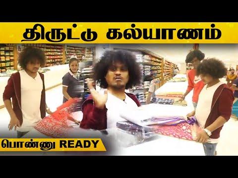 பொண்ணு Ready.., திருட்டு கல்யாணத்துக்கு புடவை வாங்கும் Pugazh மற்றம் Bala..!   Velavan Stores   HD