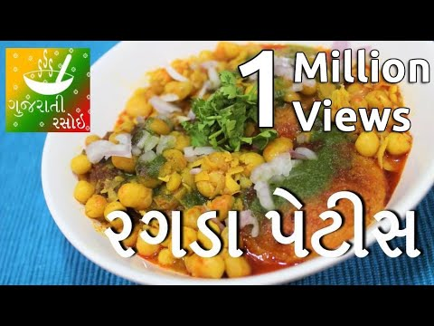Ragda Petis    Recipes In Gujarati  Gujarati Language  Gujarati Rasoi