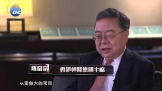 中國新華電視《香港傳真》專訪香港恆隆集團主席陳啟宗