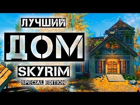 Skyrim - ЛУЧШИЙ ДОМ для ВОИНА в Скайриме! Жилище в тундре   Creation Club