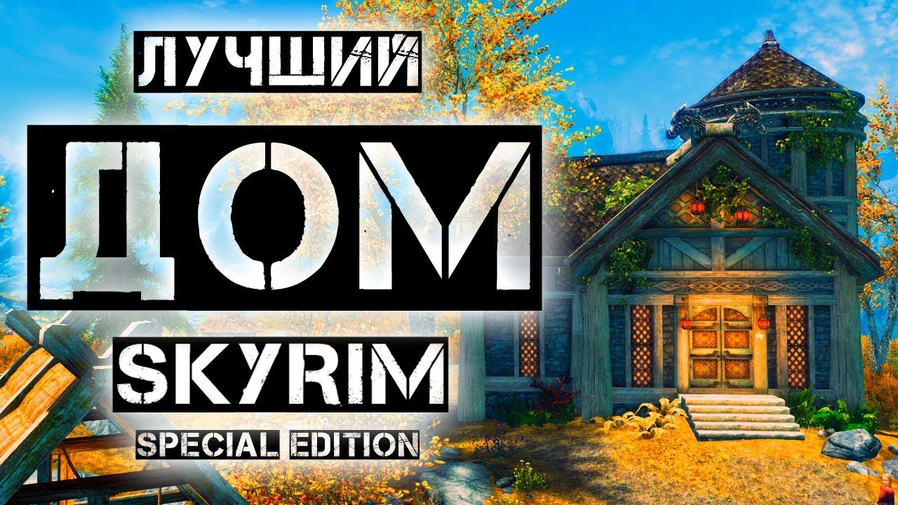 Skyrim - ЛУЧШИЙ ДОМ для ВОИНА в Скайриме! Жилище в тундре | Creation Club