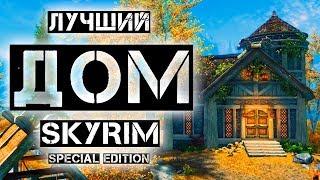 Skyrim - ЛУЧШИЙ ДОМ для ВОИНА в Скайриме! Жилище в тундре | Creation Club
