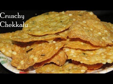 పిండిని ఇలా కలిపితే చెక్కలు కరకరలాడతాయి-Chekkalu Recipe In Telugu-Chekka Garelu-Pappu Chekkalu-Appal