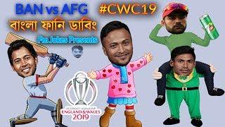 Bangladesh vs Afghanistan After World Cup Match 2019|Bangla Funny Dubbing|Sakib_Rashid Khan_Fm Jokes
