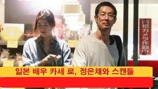 일본 배우 카세 료, 정은채와 스캔들