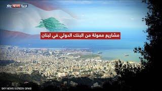 مليار و100 مليون دولار لإنعاش اقتصاد لبنان