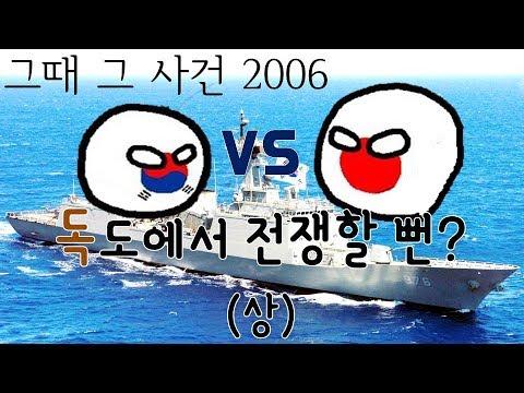한국vs일본 독도에서 전쟁할 뻔? (그때 그 사건_2006)