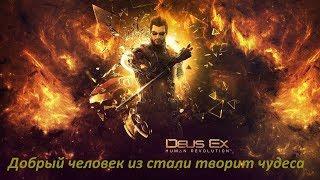 Deus Ex: Human Revolution. Добрый человек из стали творит чудеса