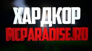 Открытие моего проекта Клановых войн - McParadise.ru
