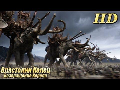 Властелин Колец: Возвращение Короля - Дублированный Трейлер HD
