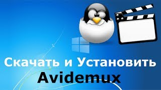 Где и как скачать и как установить Avidemux