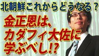 金正恩よ、カダフィ大佐の教訓に学ぶべし。国民の恨みは怖いよ...|竹田恒泰チャンネル 2