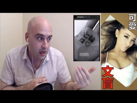 Broken Tattoos: Ariana Grande vs. James Aspey.