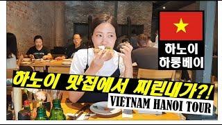 [베트남하노이1편] 소피텔 하노이와 주변 맛집 (Vie…