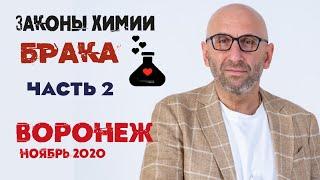 Сатья Законы химии брака часть 2 Воронеж 26 ноября 2020