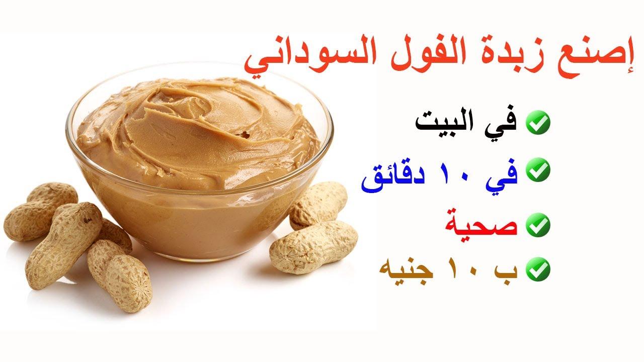 في 5 دقائق طريقة عمل زبدة الفول السوداني في البيت صحية وبدون تكلفه Youtube