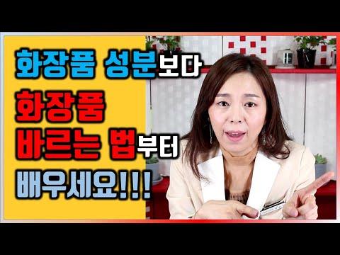 화장품성분보다 화장품바르는법이 더 중요!!! 씻는방법부터 화장품바르는법 공개!!!