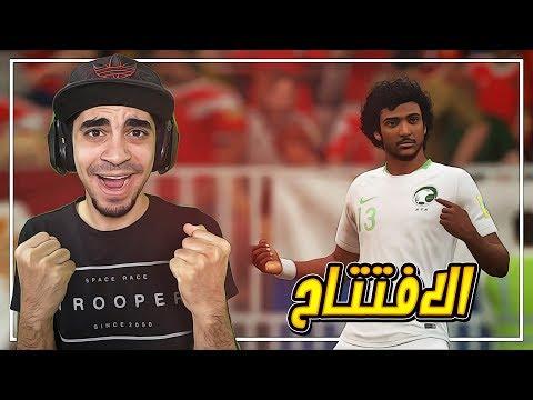 كاس العالم ( بالمنتخبات العربية ) #1 | افتتاح البطولة و مواجهة روسيا 🔥  | FIFA 18