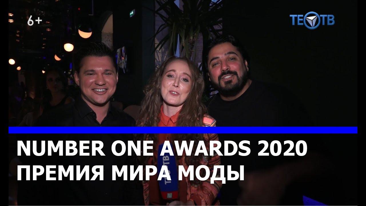 Премия Number One Awards 2020 / ТЕО ТВ 6+
