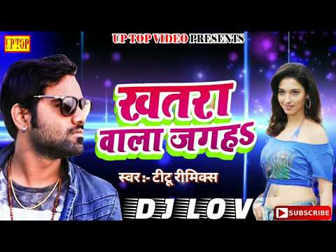 Is Shal DJ Pe Bajne Wala Song ||Khatra Wala Jagah Par Bhojpuri || Mix By DJ LOV