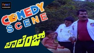 Challenge - ಚಾಲೆಂಜ್ Movie Comedy Video part-6 | Tiger Prabhakar | Tennis Krishna | TVNXT Kannada