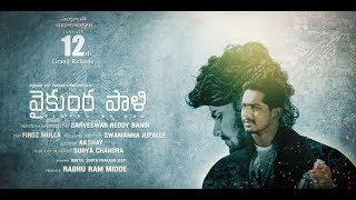 Vaikuntapali Telugu short film full HD || Sarveswar Reddy Bandi | Ravi Jackson | Raghuram Midde |