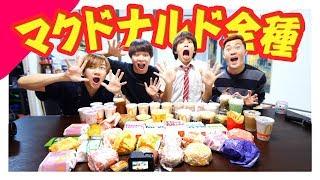 【大食い】マクドナルド全品をはじめしゃちょーと食べてみた!!!