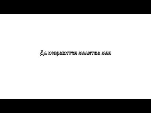 «Да исправится молитва моя» диакон Роман Тамберг